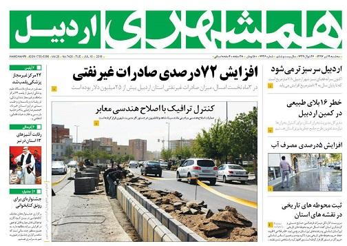 صفحه نخست روزنامه اردبیل سه شنبه 19 تیر ماه