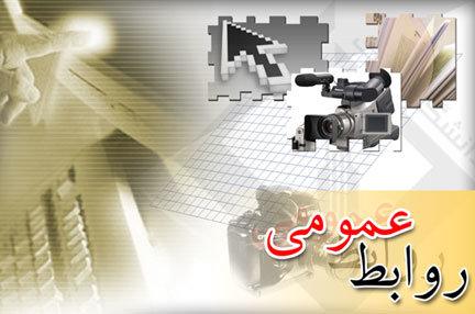 آیین تقدیر از سرآمدان روابط عمومی ایران برگزار میشود