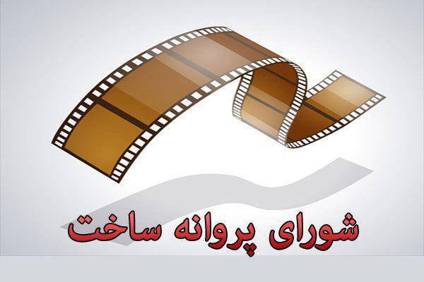 موافقت شورای پروانه ساخت با چهار فیلمنامه/ «عشق بدون پروانه» قدکچیان مجوز گرفت
