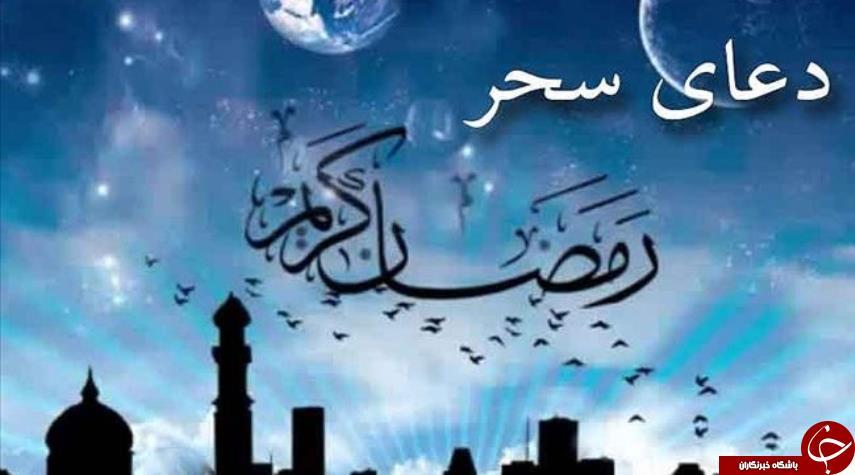 جایگاه و ارزش دعای سحر در احادیث معصومین + متن عربی و ترجمه دعا