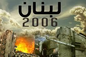تحلیل جنگ 33 روزه لبنان در ویژه برنامه گفت و گوی روز