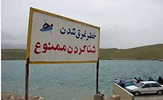 باشگاه خبرنگاران -ممنوعیت شنا در سد مهاباد