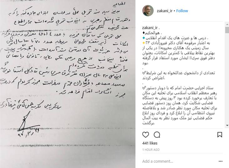 علیرضا زاکانی : درس و عبرت  یک اقدام انقلابی
