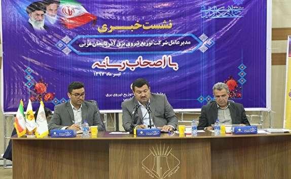 باشگاه خبرنگاران -کاهش میزان تولید برق در آذربایجان غربی/لزوم صرفه جویی در مصرف برق