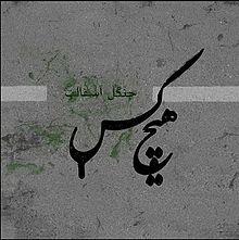 باشگاه خبرنگاران -«جنگل آسفالت» فردا افتتاح میشود