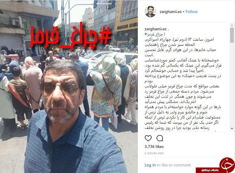 تحسین بانوان باحجاب ایرانی در ظهر گرم تابستان توسط ضرغامی+عکس