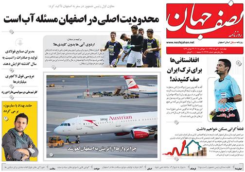 صفحه نخست روزنامه های استان اصفهان چهارشنبه 20 تیر ماه