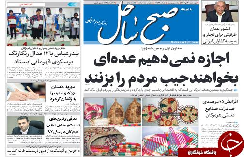 صفحه نخست روزنامه هرمزگان شنبه ۱۶ تیر سال ۹۷