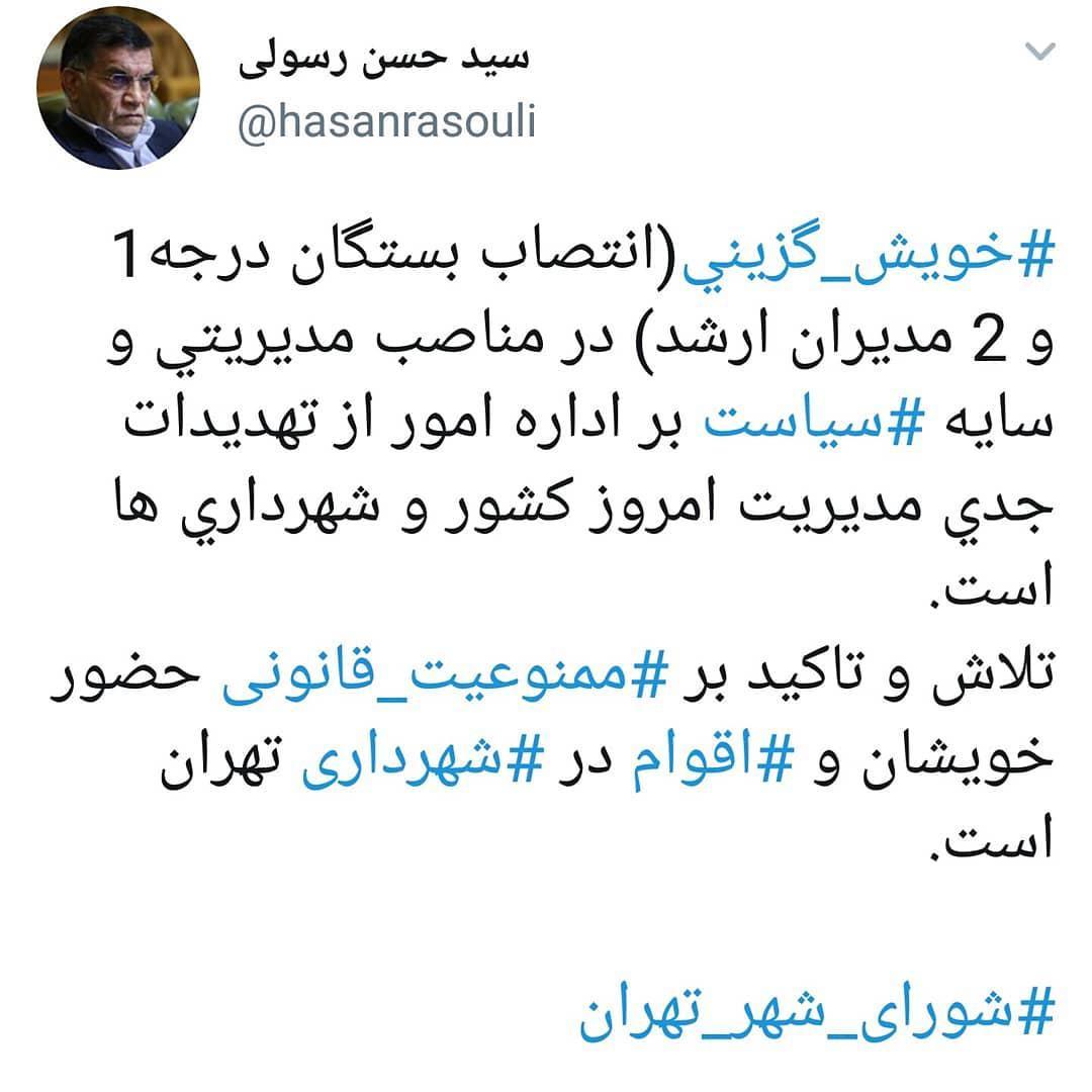 انتقاد عضو شورای شهر از انتصابات فامیلی در شهرداری تهران + عکس
