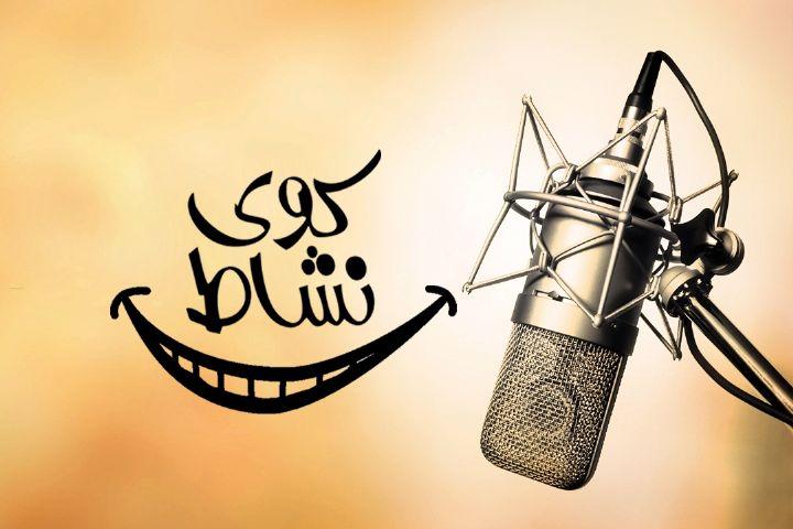 ویژه برنامه رادیو ایران برای روز دختر