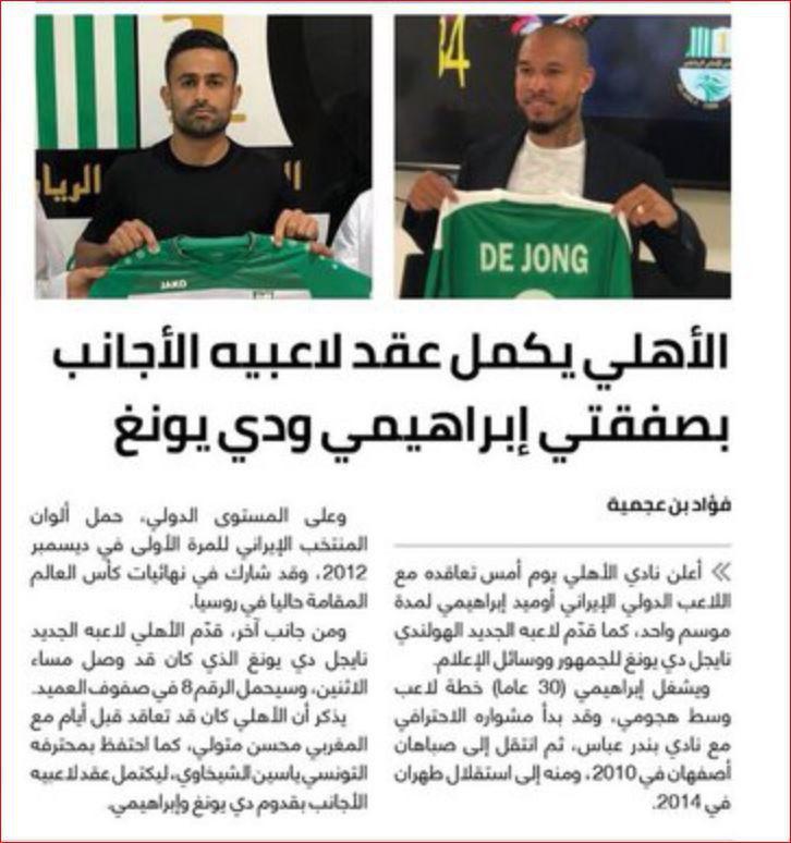 واکنش رسانه قطری به انتقال ابراهیمی به الاهلی+عکس