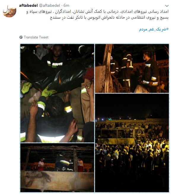 شایعات پیرامون حادثه دلخراش در سنندج واقعیت ندارد