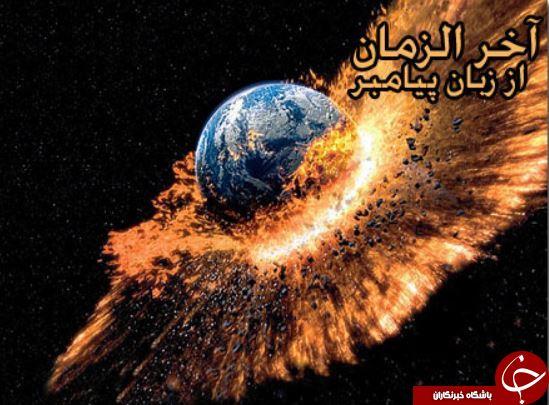Image result for نشانه های قیامت