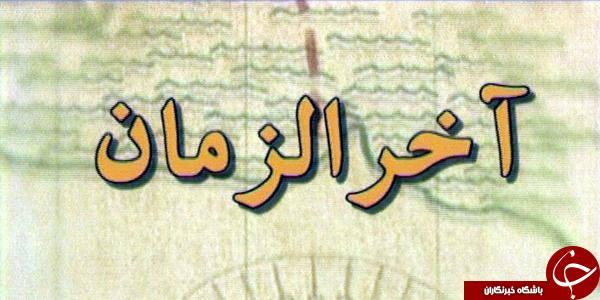 نشانه هاى آخر الزّمان در سخنان پیامبر اسلام