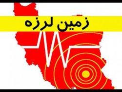 زلزله 3.9 ریشتری خرم آباد را لرزاند