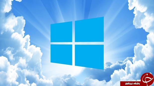 پس از نصب ویندوز ۱۰ چه اقداماتی باید انجام داد؟! / اقدامات لازم پس از نصب ویندوز ۱۰ +دستورالعمل