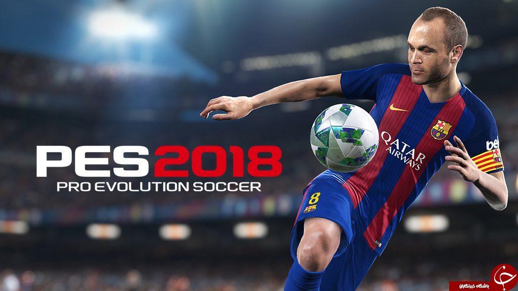 معرفی بازی Pes 2018