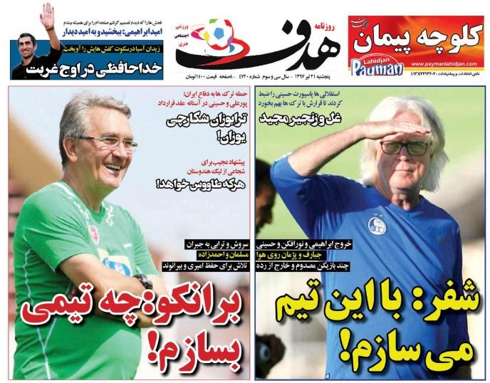 روزنامههای ورزشی ۲۱ تیرماه