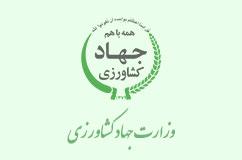 الکترونیکی شدن خدمات جهاد کشاورزی فارس