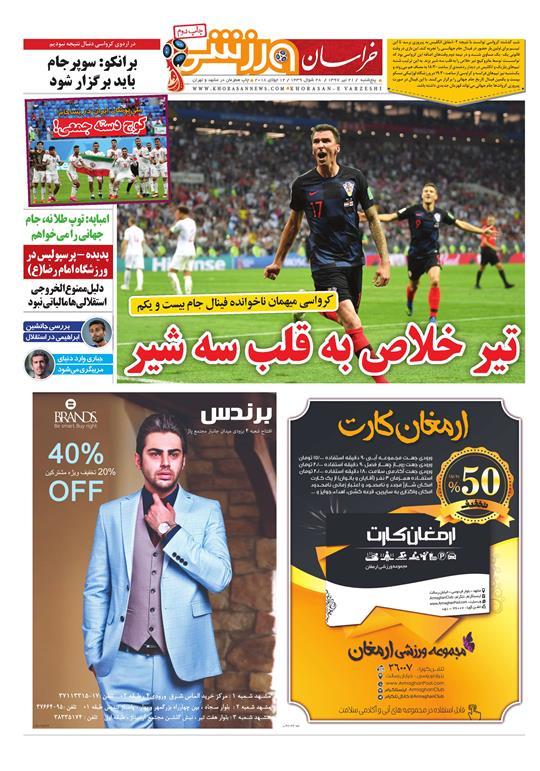 صفحه نخست روزنامههای خراسان رضوی پنجشنبه 21 تیر