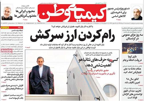 صفحه نخست روزنامه های استان اصفهان پنجشنبه 21 تیر ماه