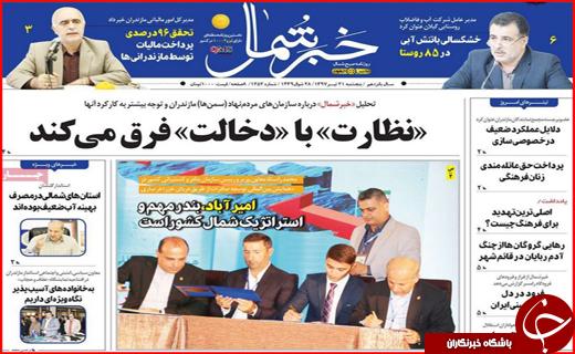 روزنامه های  پنجشنبه ۲۱ تیرماه