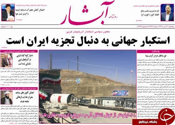 نیم صفحه نخست روزنامه آذربایجان غربی پنجشنبه ۲۱ تیرماه