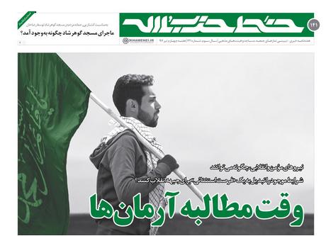 خط حزبالله ۱۴۱/ وقت مطالبه آرمانها