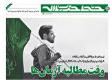 باشگاه خبرنگاران -خط حزبالله ۱۴۱/ وقت مطالبه آرمانها