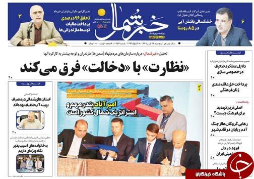صفحه نخست روزنامههای مازندران پنج شنبه ۲۱ تیرماه