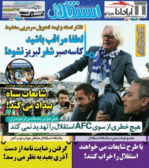 روزنامه استقلال - ۲۱ تیرماه