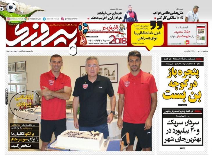 روزنامه پیروزی - ۲۱ تیرماه