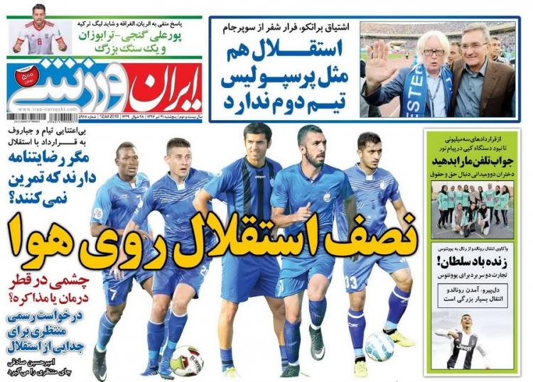 ایران ورزشی - ۲۱ تیرماه