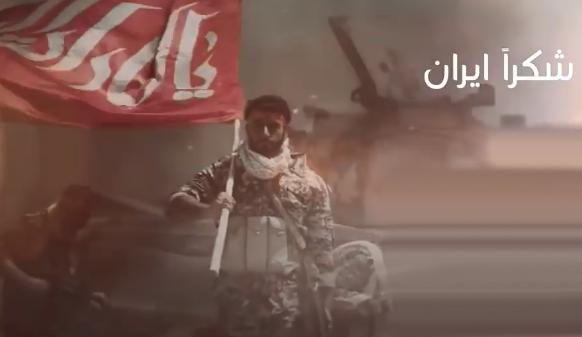 نماهنگی که «حشدالشعبی» برای قدردانی از مردم ایران منتشر کرد+فیلم