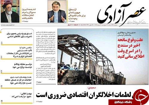 صفحه نخست روزنامه استانآذربایجان شرقی پنج شنبه ۲۱ تیر ماه