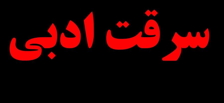 فضای مجازی شمشیری دولبه برای ادبیات/ سرقتهای ادبی در این فضا را دریابید