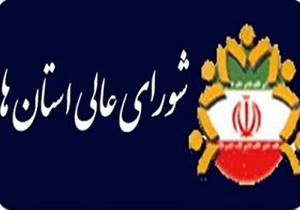 مصوبات هفتمین اجلاس شورای عالی استانها/ دستور جلسه آخر به دلیل خروج جلسه از رسمیت بررسی نشد