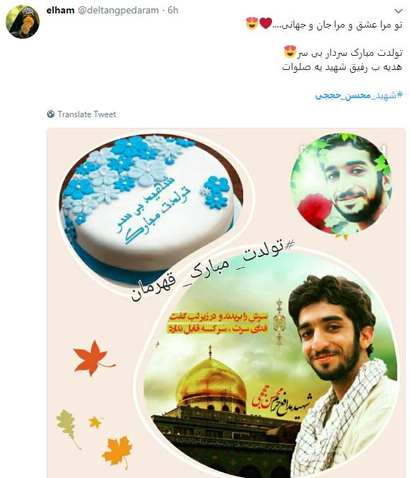 تبریک کاربران به مناسبت میلاد سیدالشهدای مدافع حرم  + تصاویر