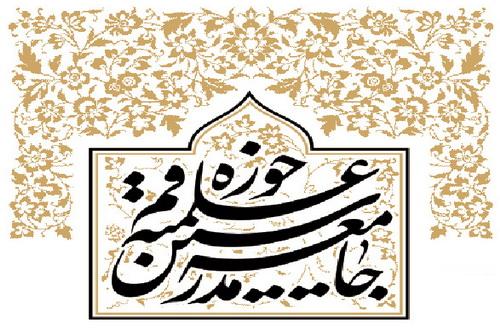 پیام تسلیت جامعه مدرسین حوزه در پی درگذشت آیت الله محسن دوزدوزانی