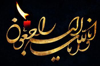 پیام تسلیت شورای شیراز بهمناسبت درگذشت آیتالله حدائق