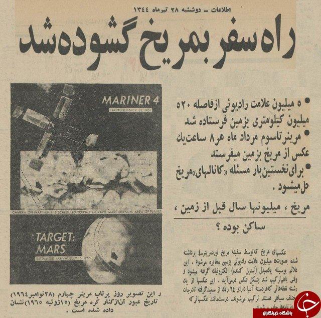 تیتر روزنامهها در تیرماه ۱۳۴۴ چه بود؟+ تصاویر