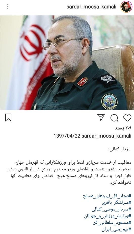 مخالفت سردار کمالی با تقاضای وزیر برای معافیت فوتبالیستها از سربازی