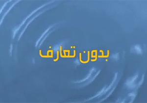 برنامه «بدون تعارف» میزبان آیتالله احمد جنتی + فیلم