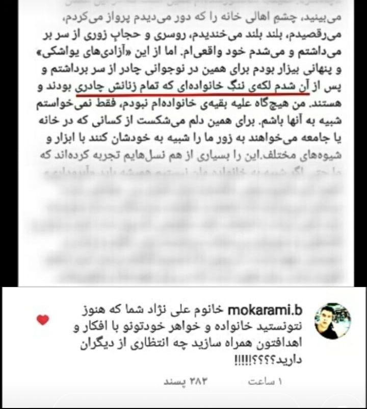 کامنت قابل تامل یک کاربر زیر پست مسیح علینژاد