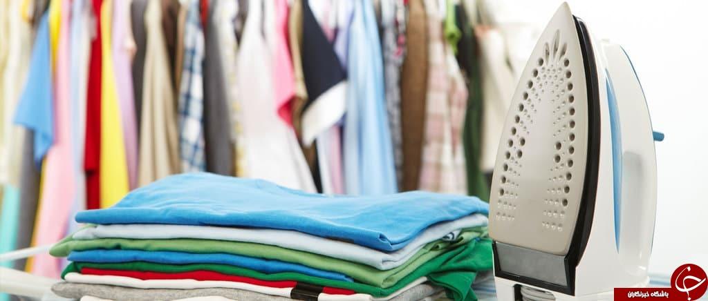 ترفندهایی حیرت انگیز برای از بین بردن اثرات سوختگی اتو بر روی لباس