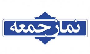 تشکیل شورا آبروی اسلام وانقلاب و ثمره خون شهیدان است
