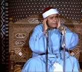 تلاوت مجلسی آیات ۱۲-۲۱ سوره مریم توسط مصطفی اسماعیل