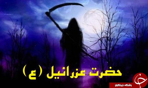 از حضرت عزرائیل و نحوه مرگ وی چه میدانید؟ / آیا پیامآور مرگ نیز روزی خواهد مرد؟