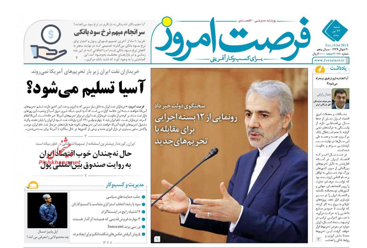 صفحه نخست روزنامه های اقتصادی 23 تیرماه