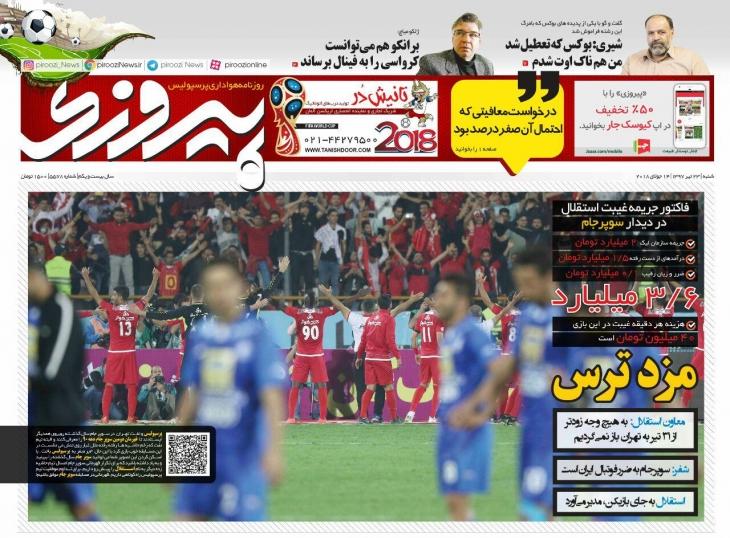 روزنامه پیروزی - ۲۳ تیرماه